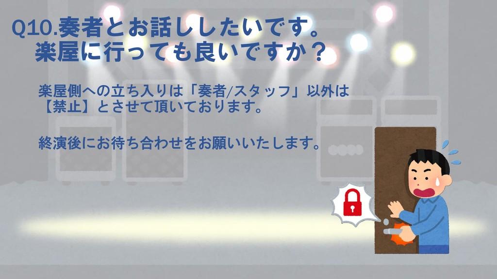 Q10.奏者とお話ししたいです。 楽屋に行っても良いですか? 楽屋側への立ち入りは「奏者/スタ...