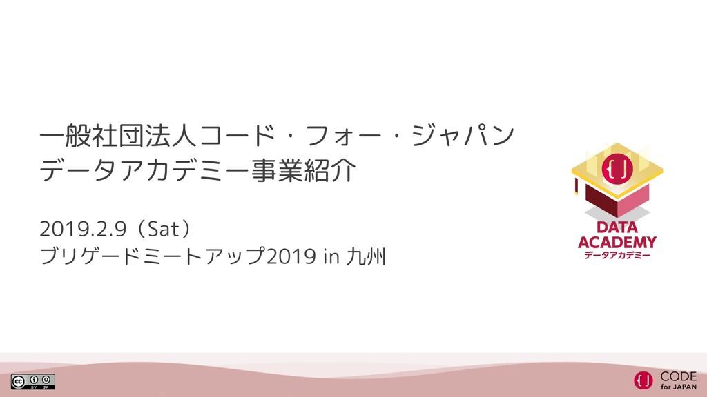 一般社団法人コード・フォー・ジャパン データアカデミー事業紹介 2019.2.9(Sat) ブ...