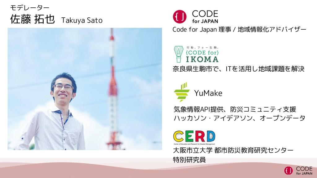 モデレーター 佐藤 拓也 Takuya Sato 気象情報API提供、防災コミュニティ支援 ハ...