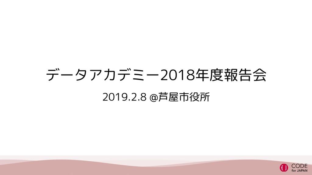データアカデミー2018年度報告会 2019.2.8 @芦屋市役所
