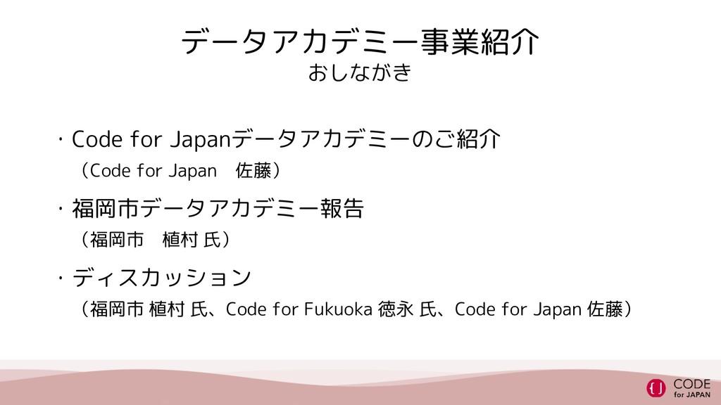 データアカデミー事業紹介 おしながき ・Code for Japanデータアカデミーのご紹介 ...