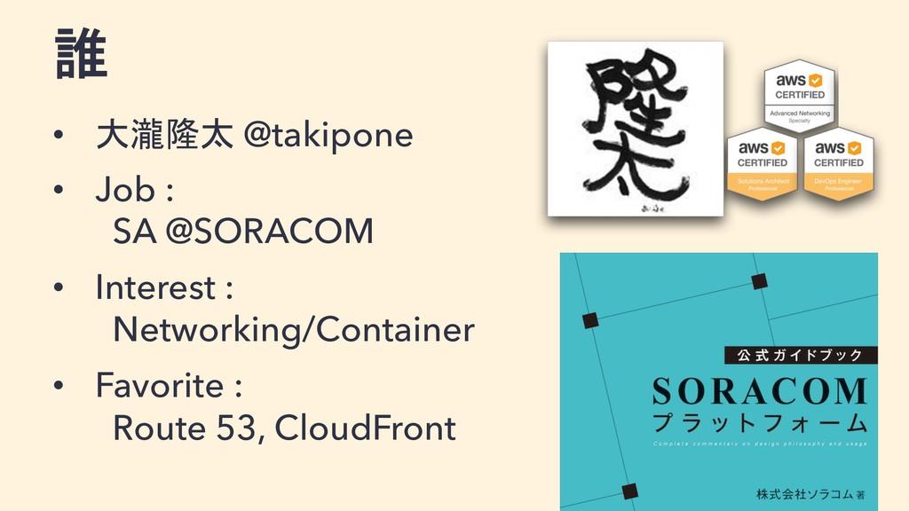 誰 • 大瀧隆太 @takipone • Job : SA @SORACOM • Intere...