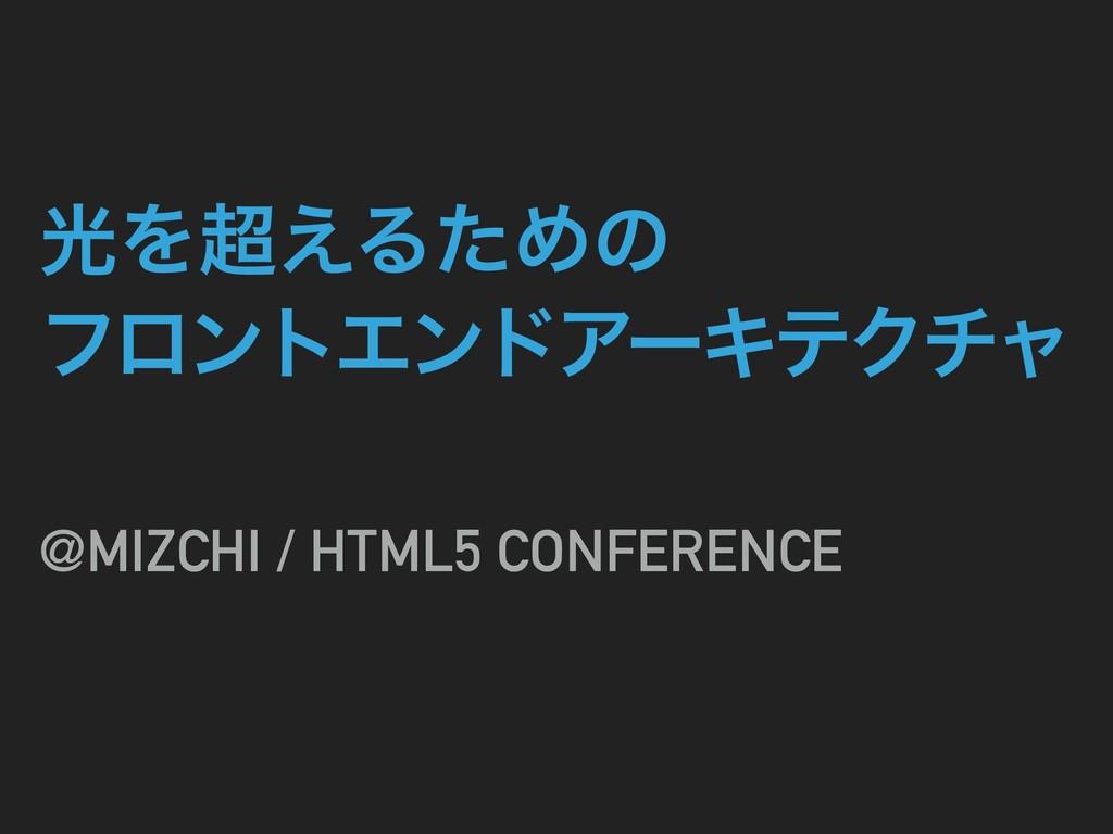 ޫΛ͑ΔͨΊͷ ϑϩϯτΤϯυΞʔΩςΫνϟ @MIZCHI / HTML5 CONFERE...