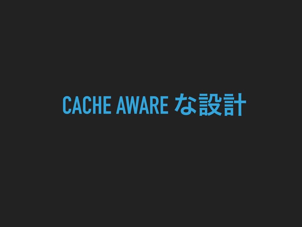 CACHE AWARE ͳઃܭ