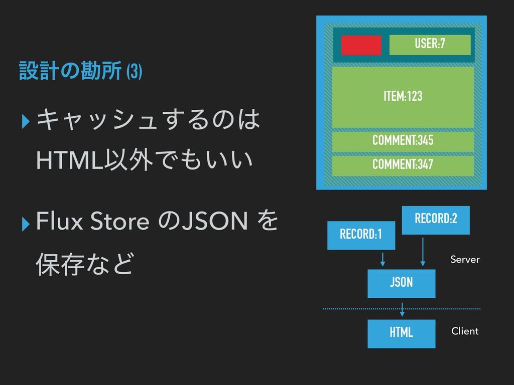 ઃܭͷצॴ (3) ▸Ωϟογϡ͢Δͷ HTMLҎ֎Ͱ͍͍ ▸Flux Store ͷJS...