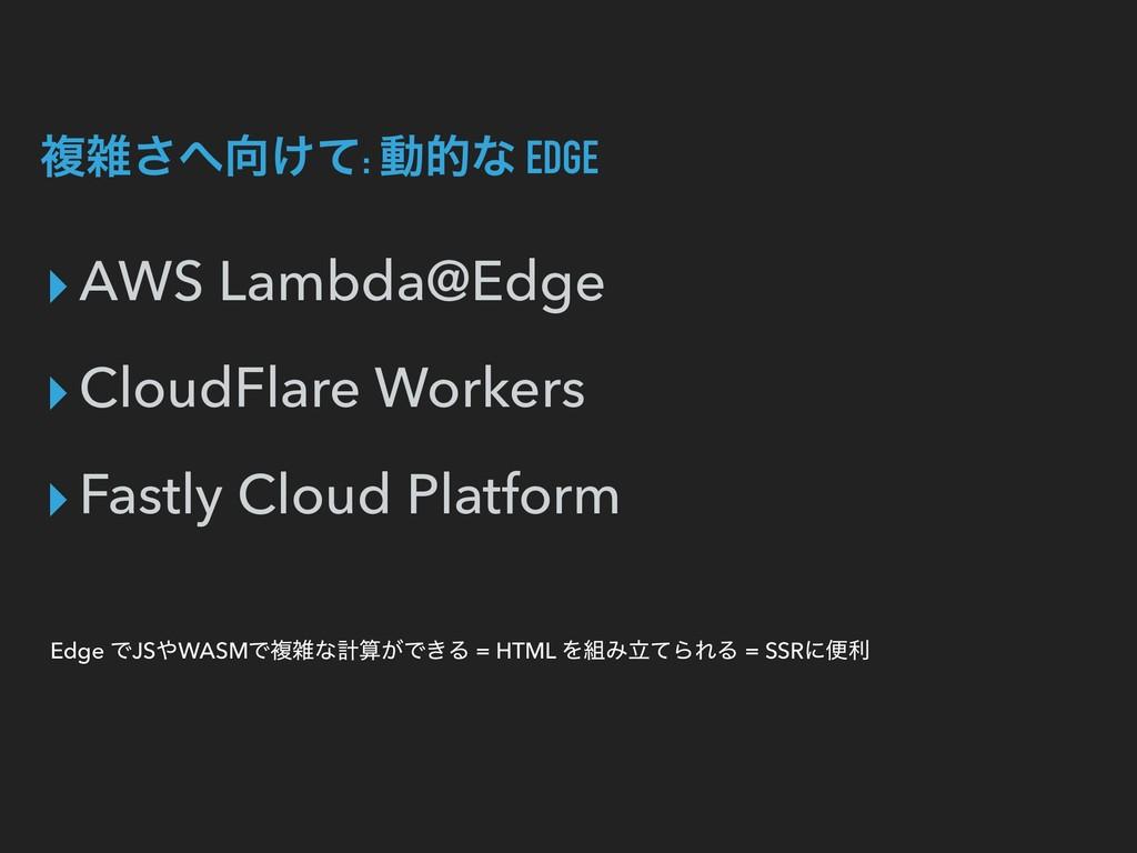 ෳ͚ͯ͞: ಈతͳ EDGE ▸AWS Lambda@Edge ▸CloudFlare ...