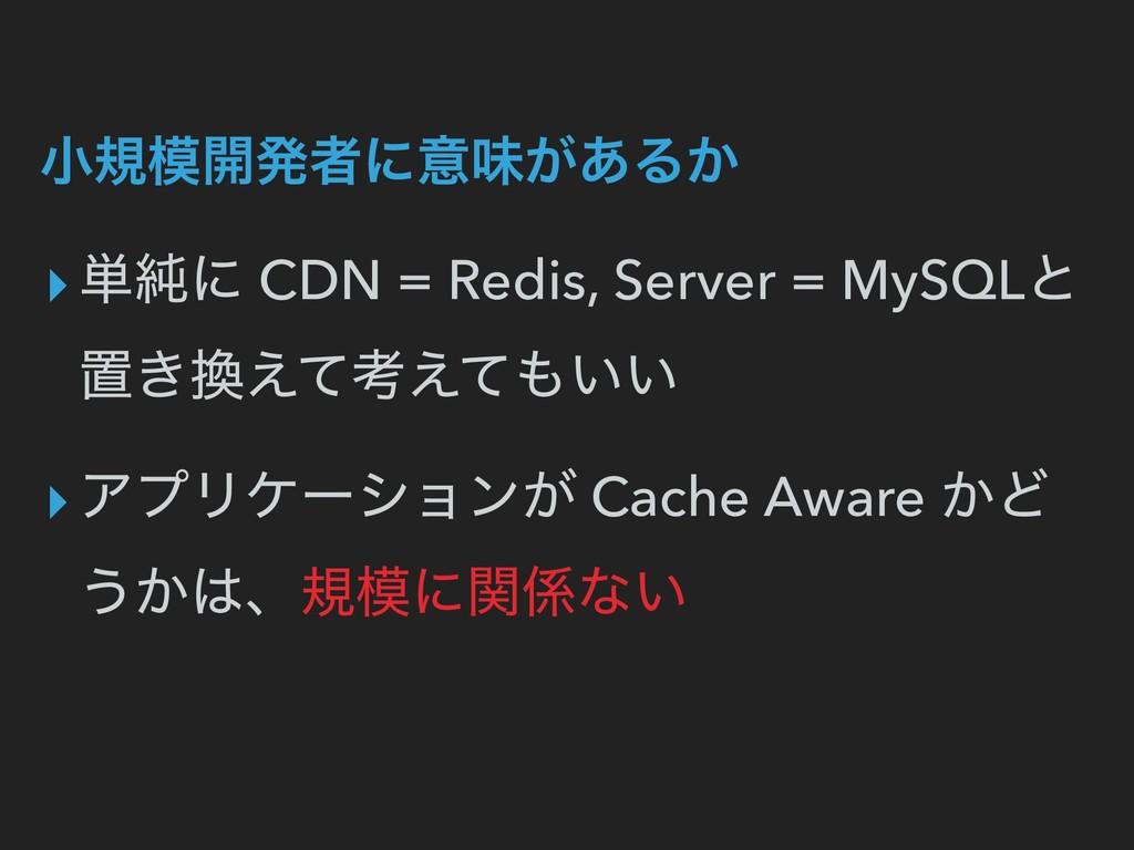 খن։ൃऀʹҙຯ͕͋Δ͔ ▸୯७ʹ CDN = Redis, Server = MySQLͱ...