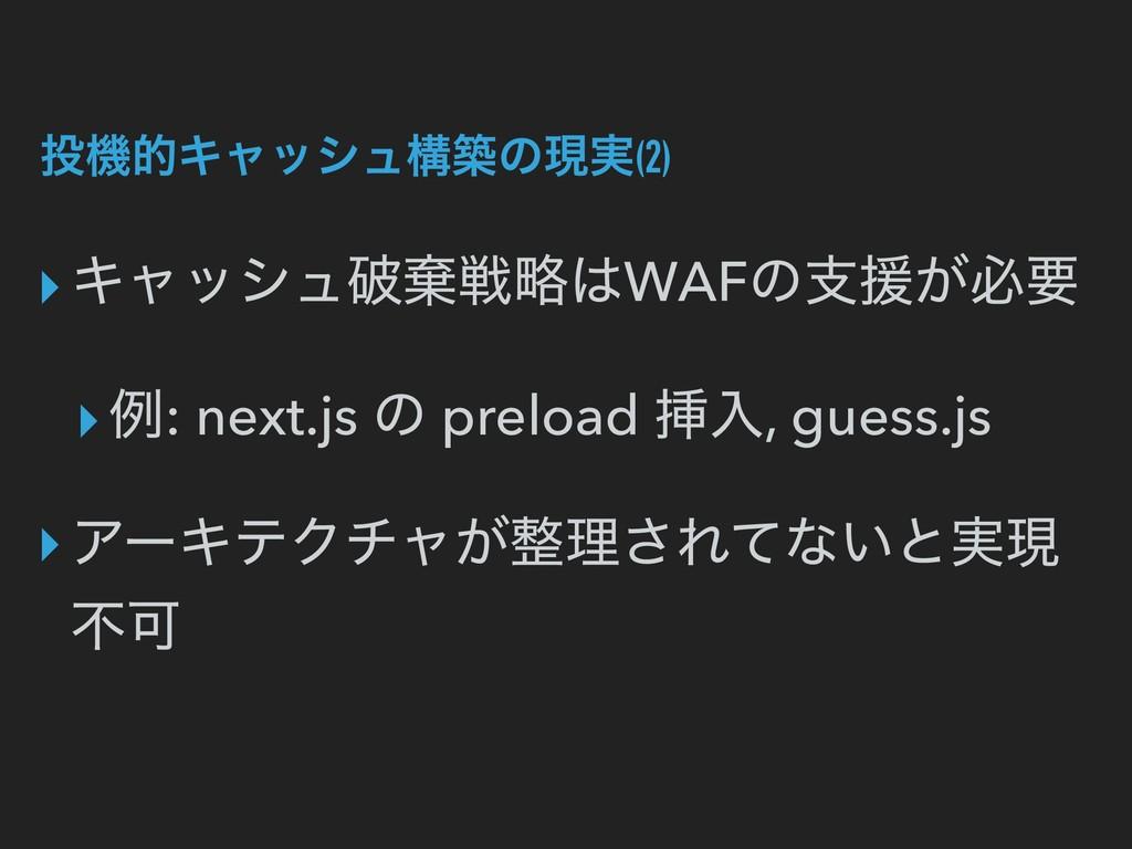 ▸ΩϟογϡഁغઓུWAFͷࢧԉ͕ඞཁ ▸ྫ: next.js ͷ preload ૠೖ, ...