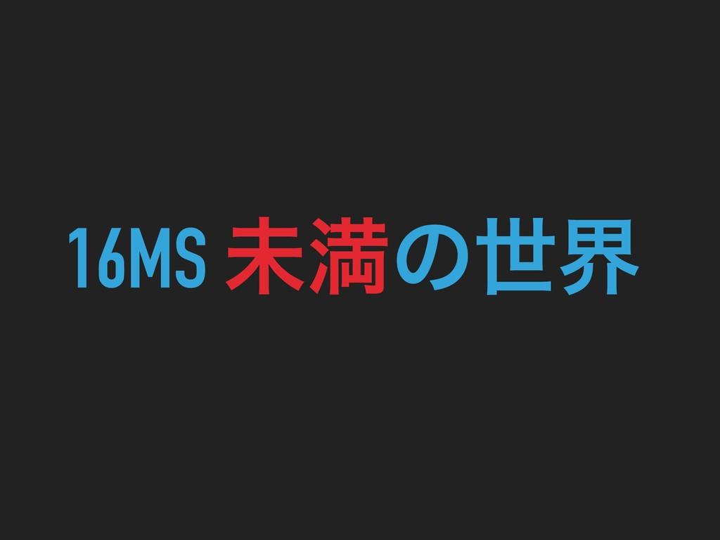 16MS ະຬͷੈք