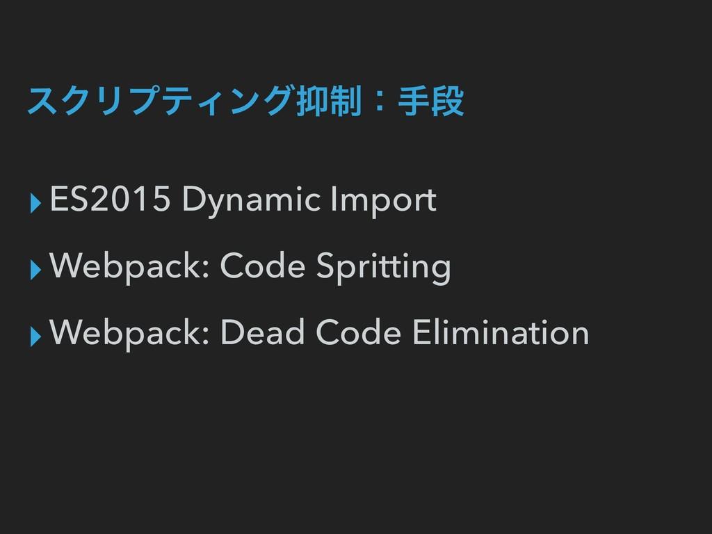 εΫϦϓςΟϯά੍ɿखஈ ▸ES2015 Dynamic Import ▸Webpack: ...