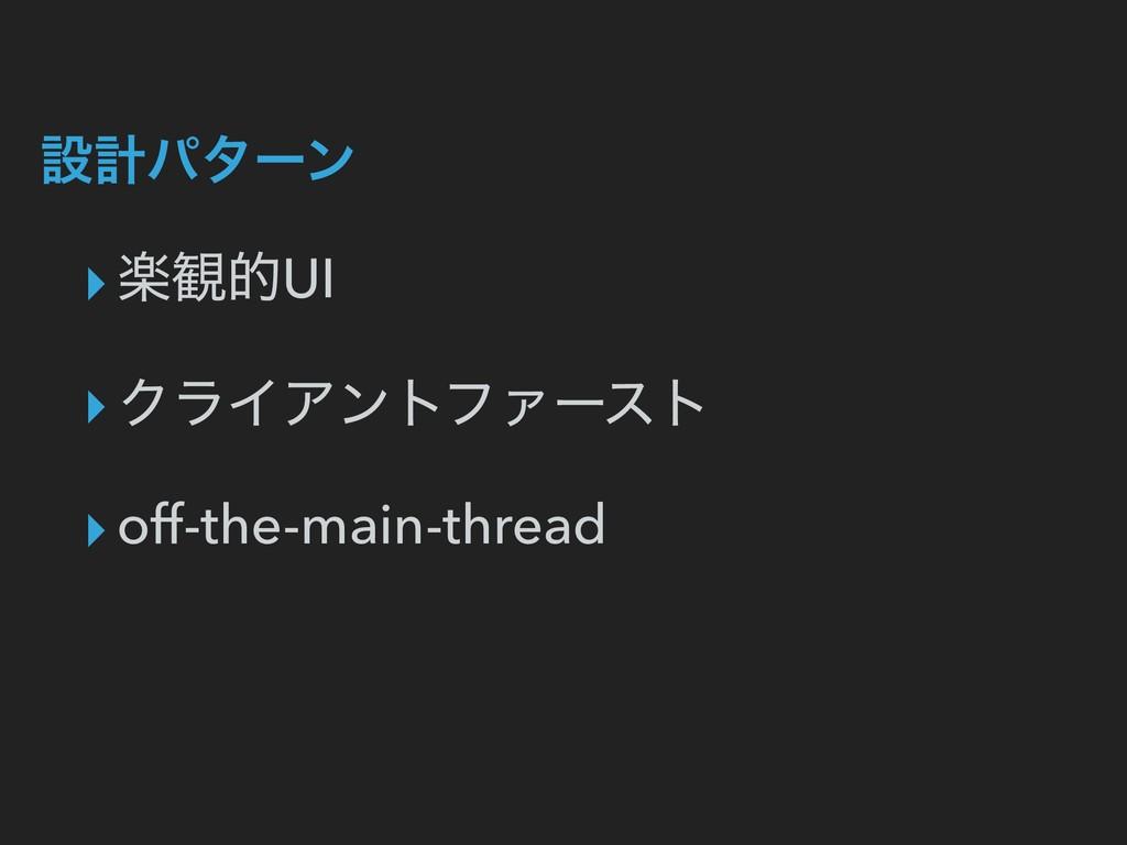 ઃܭύλʔϯ ▸ָ؍తUI ▸ΫϥΠΞϯτϑΝʔετ ▸off-the-main-thread