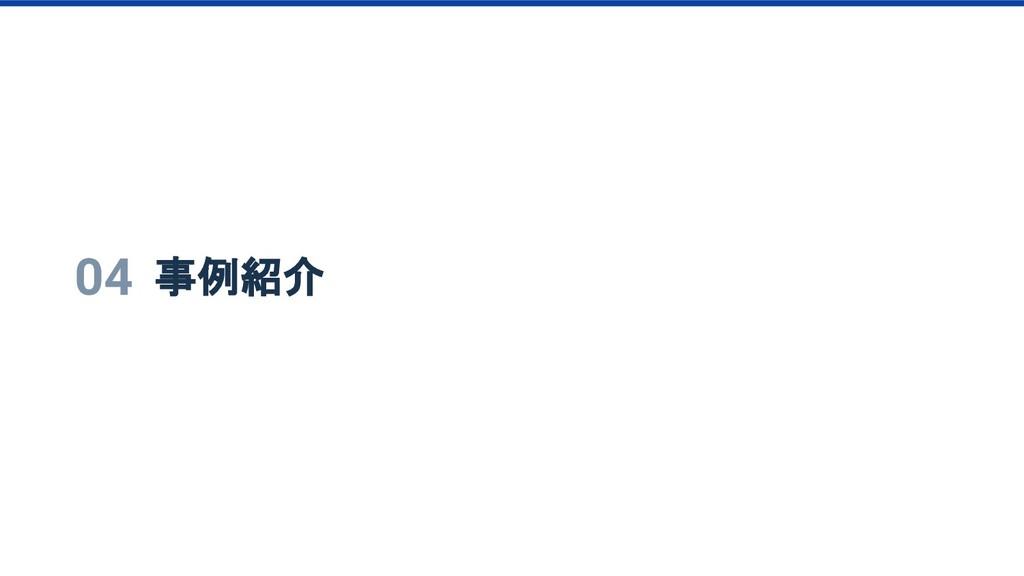 04 事例紹介