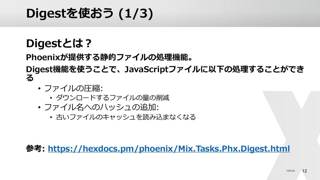 Digestを使おう (1/3) Digestとは︖ Phoenixが提供する静的ファイルの処...