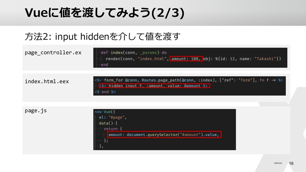 Vueに値を渡してみよう(2/3) 16 ⽅法2: input hiddenを介して値を渡す ...