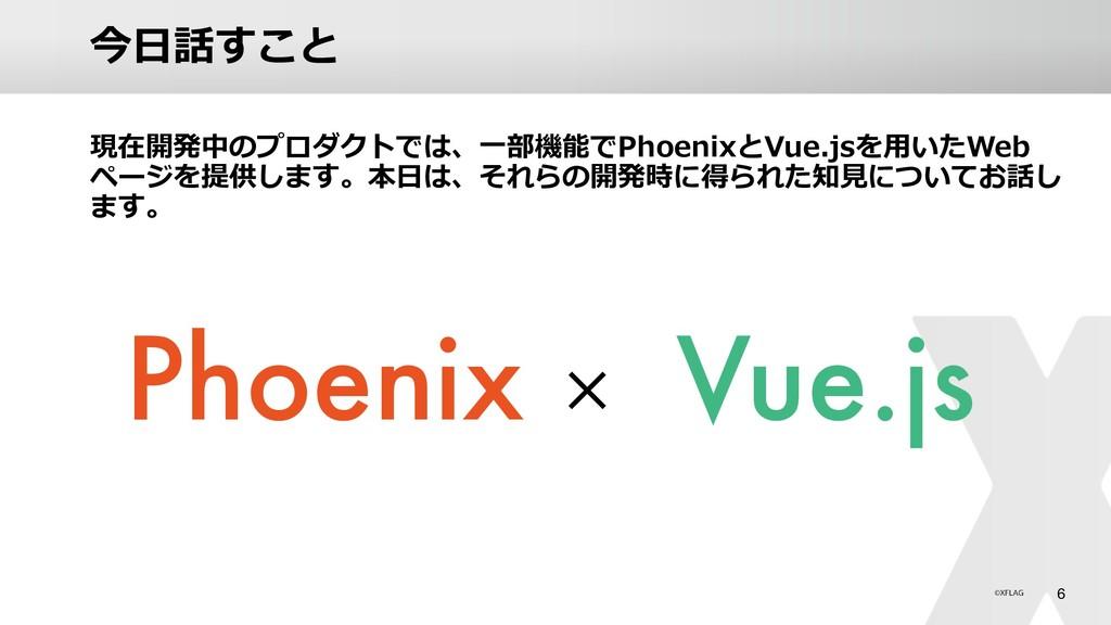 今⽇話すこと 現在開発中のプロダクトでは、⼀部機能でPhoenixとVue.jsを⽤いたWeb...