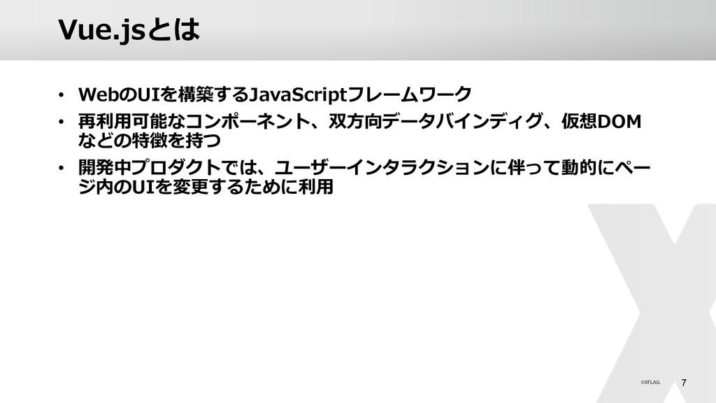 Vue.jsとは • WebのUIを構築するJavaScriptフレームワーク • 再利⽤可能...