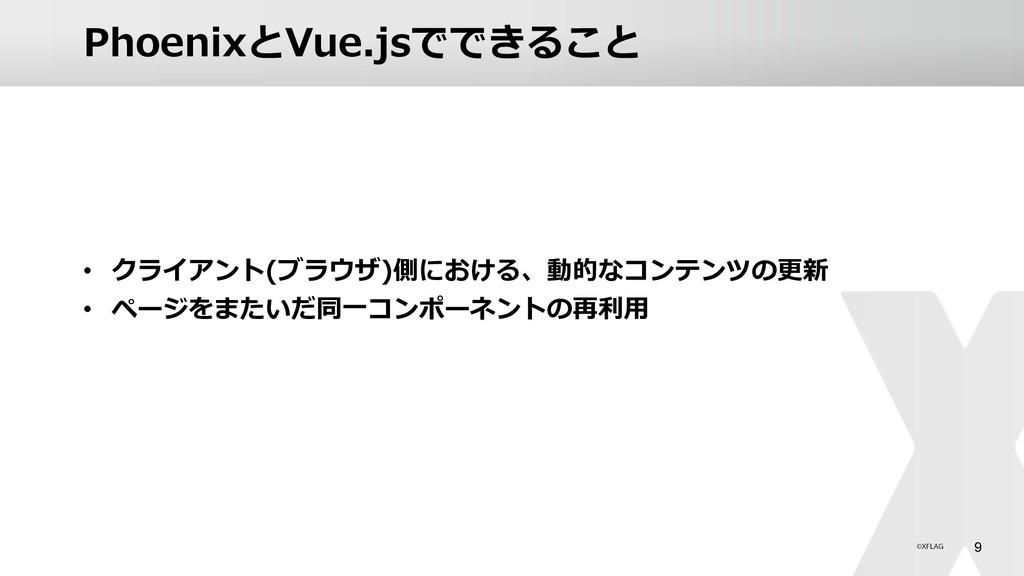 PhoenixとVue.jsでできること • クライアント(ブラウザ)側における、動的なコンテ...