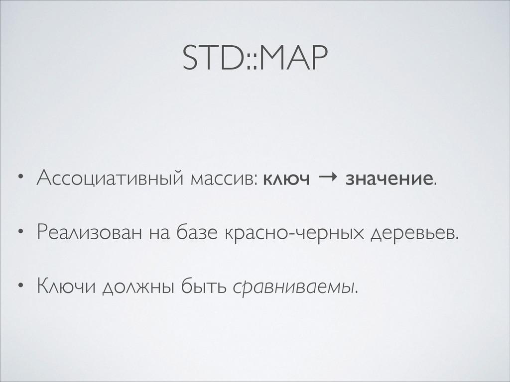 STD::MAP • Ассоциативный массив: ключ → значени...