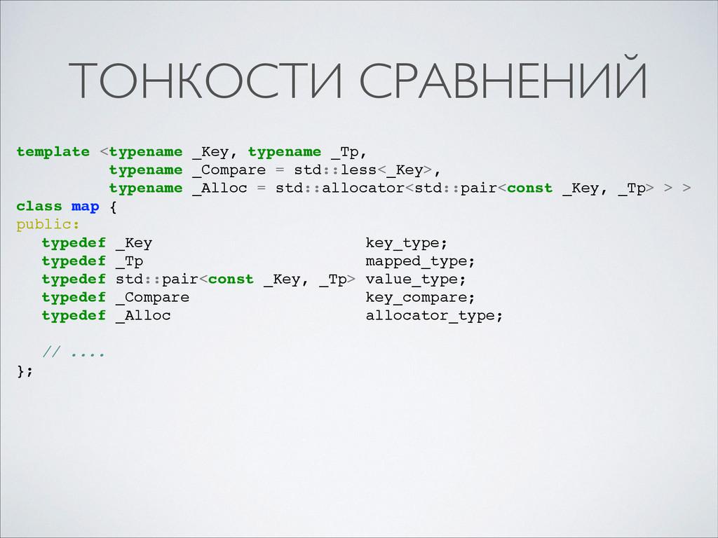 ТОНКОСТИ СРАВНЕНИЙ template <typename _Key, typ...