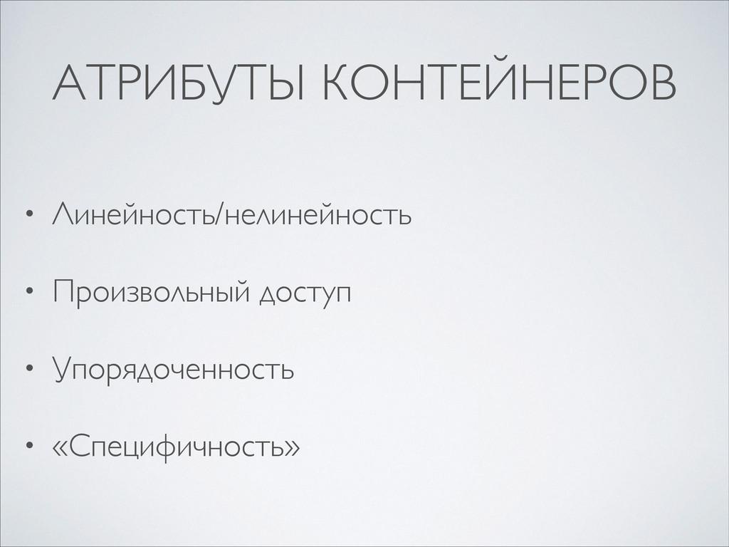 АТРИБУТЫ КОНТЕЙНЕРОВ • Линейность/нелинейность...