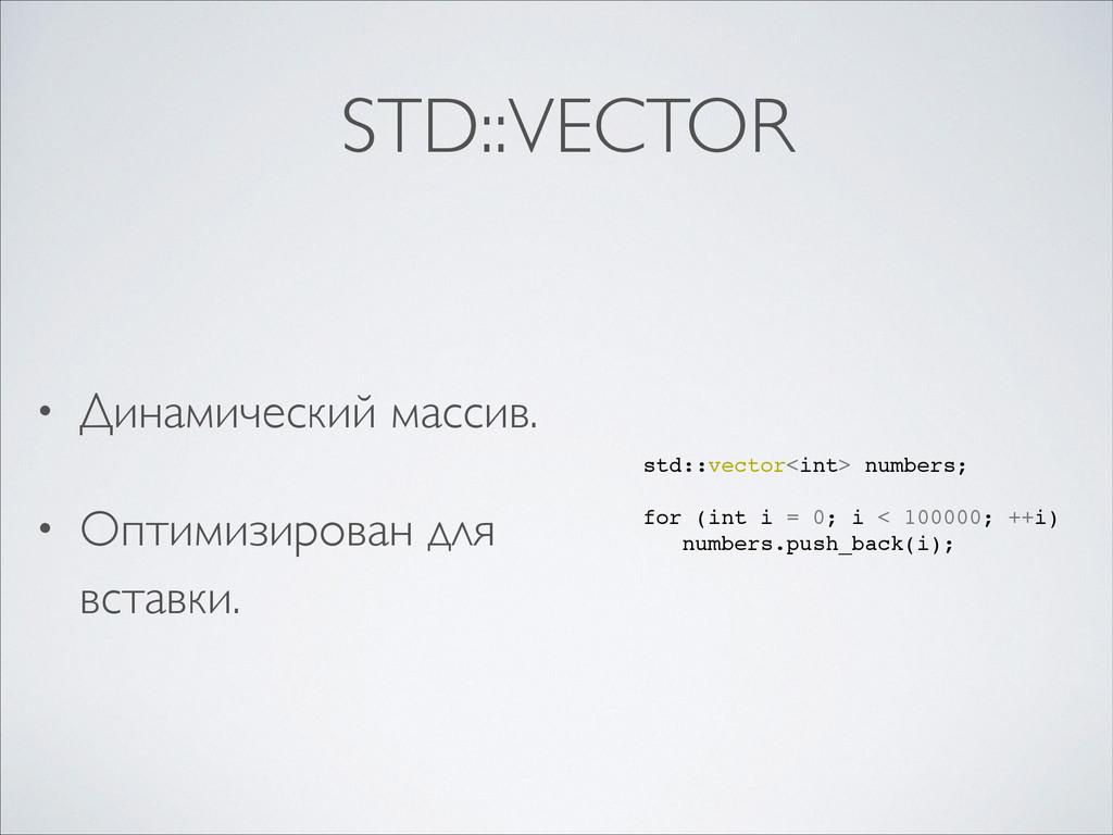 STD::VECTOR • Динамический массив.  • Оптимиз...