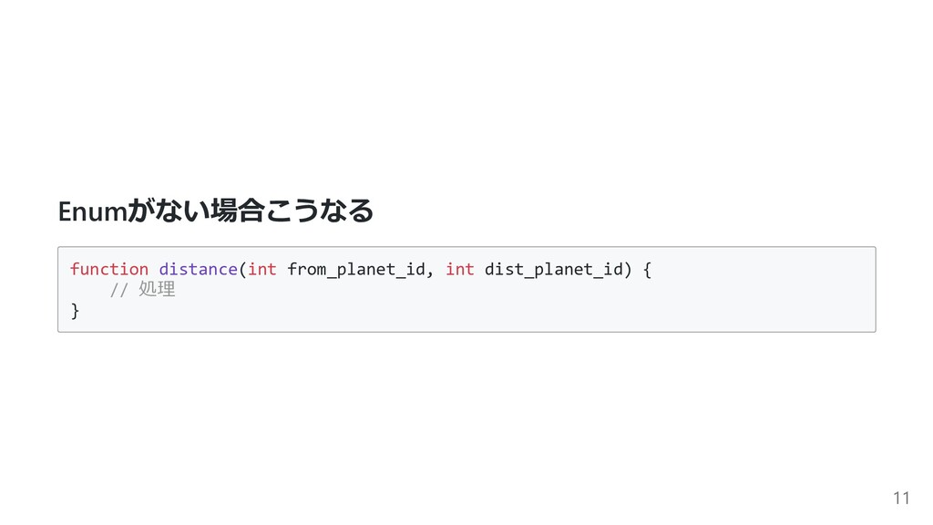 Enumがない場合こうなる function distance(int from_planet...