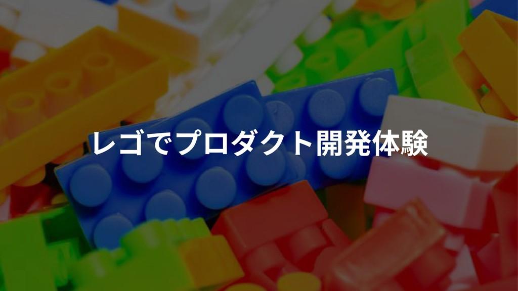 レゴでプロダクト開発体験