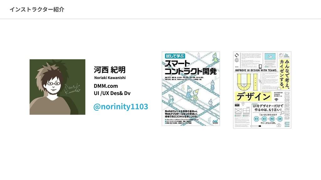 インストラクター紹介 河西 紀明 Noriaki Kawanishi DMM.com   UI...