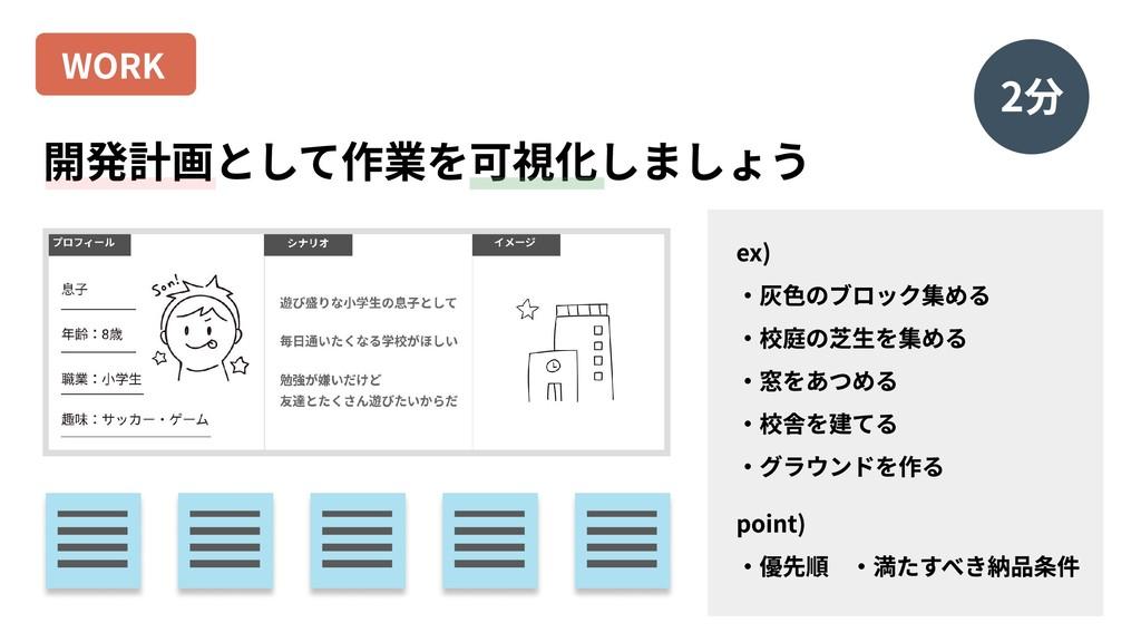 WORK 開発計画として作業を可視化しましょう 2分 ex)  ・灰色のブロック集める  ・校...