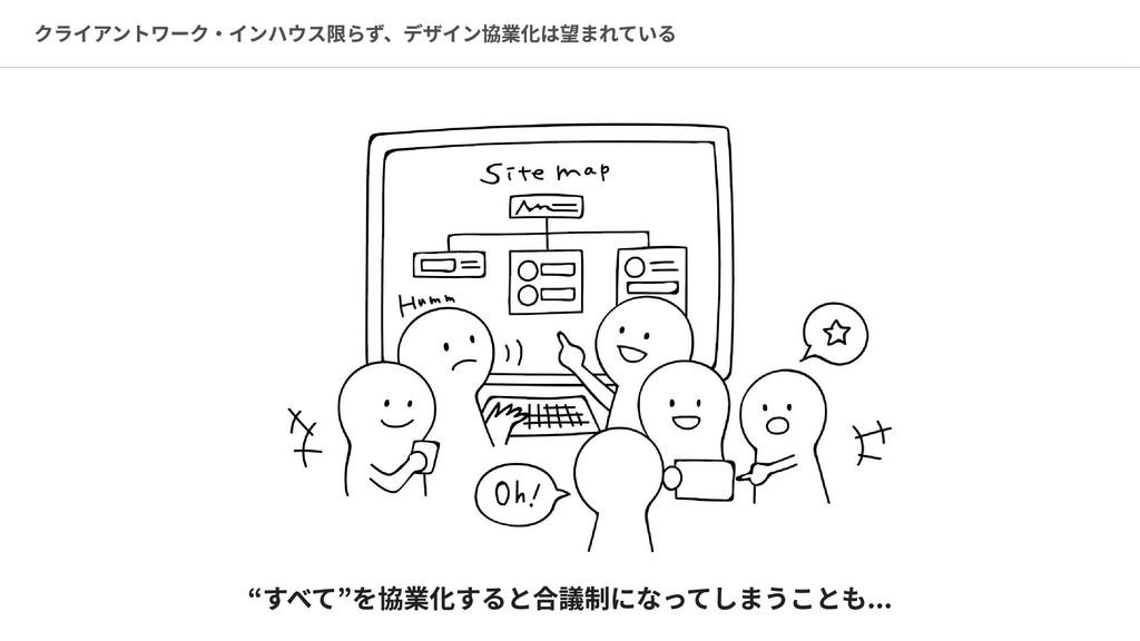 """クライアントワーク・インハウス限らず、デザイン協業化は望まれている """"すべて""""を協業化すると合..."""