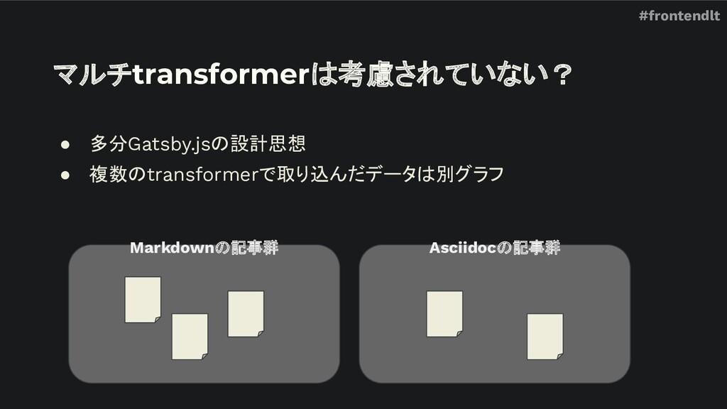 #frontendlt マルチtransformerは考慮されていない? ● 多分Gatsby...