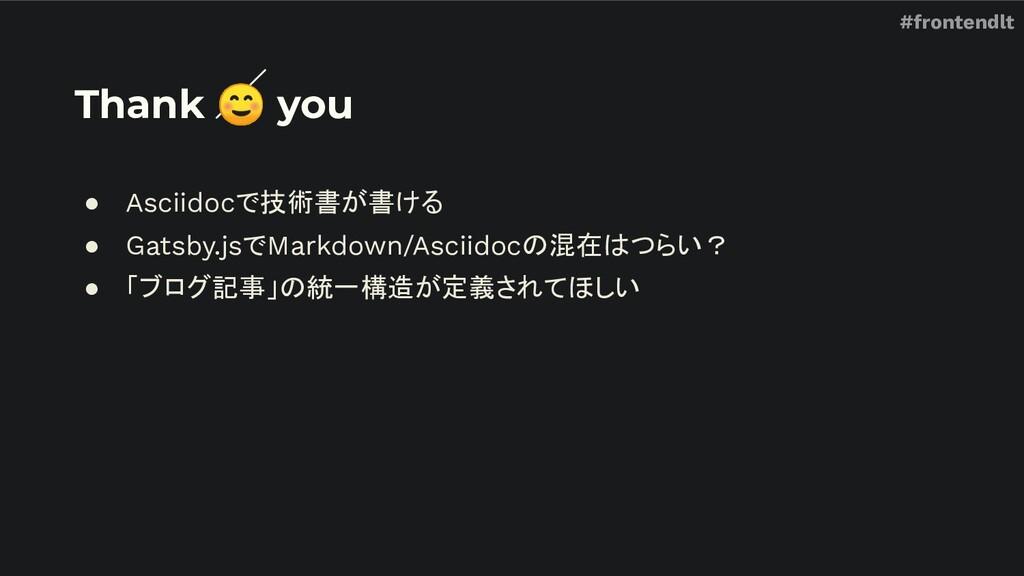 #frontendlt Thank ☺ you ● Asciidocで技術書が書ける ● Ga...