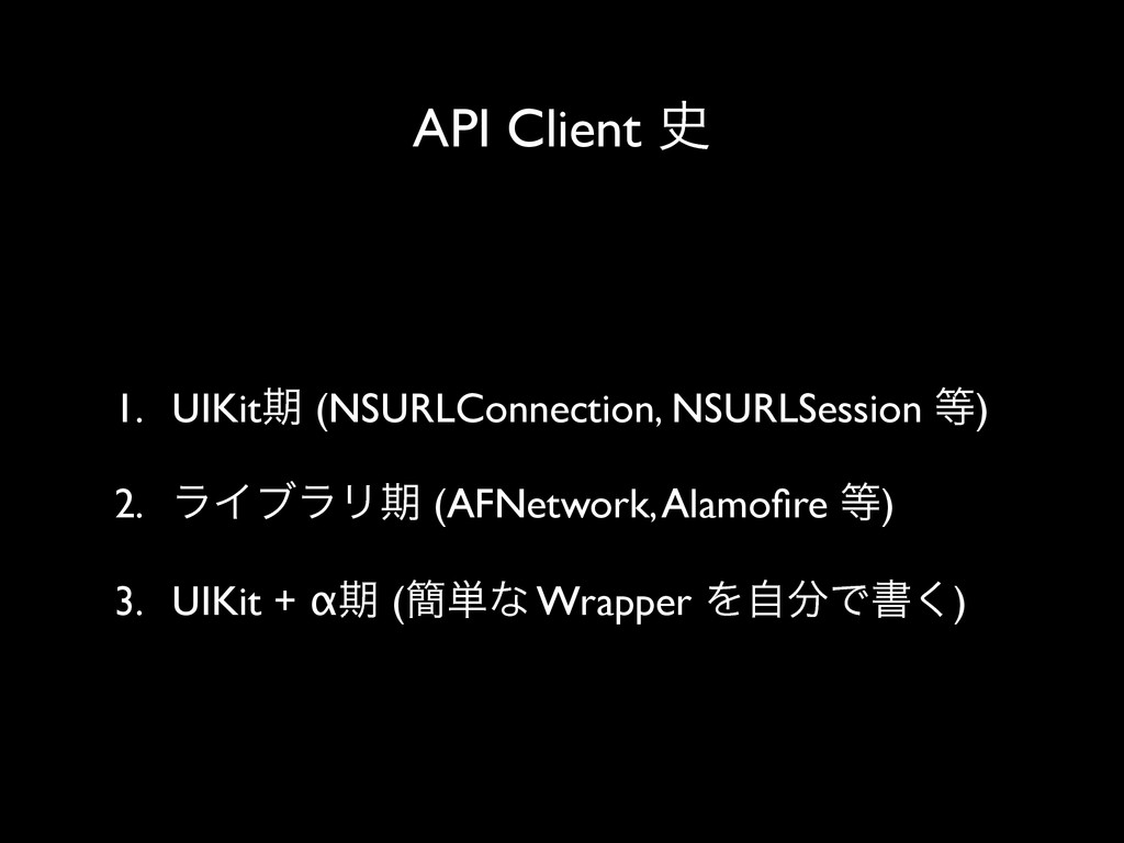 API Client ࢙ 1. UIKitظ (NSURLConnection, NSURLS...
