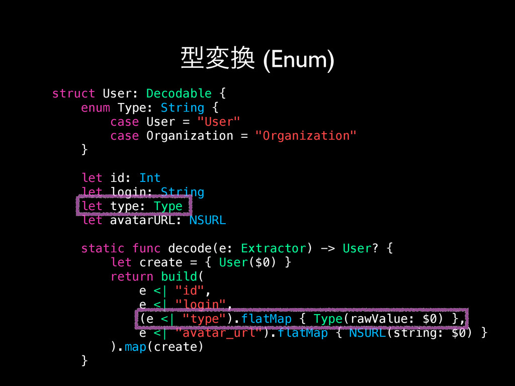 ܕม׵ (Enum) struct User: Decodable { enum Type: ...