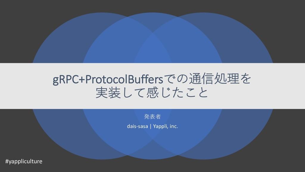 dais-sasa | Yappli, inc. gRPC+ProtocolBuffe...