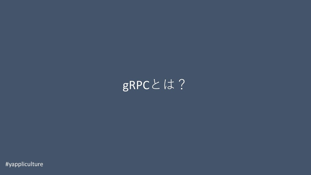 gRPC #yappliculture