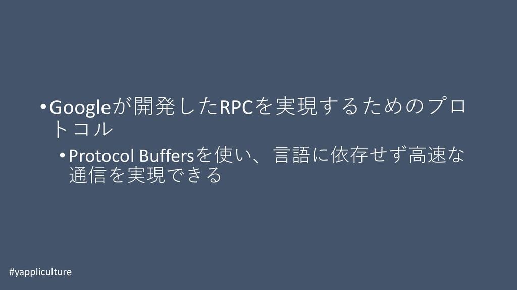 "•Google"" RPC   •Protocol Buffers..."