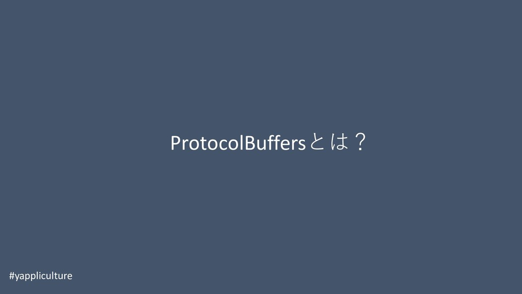 ProtocolBuffers #yappliculture