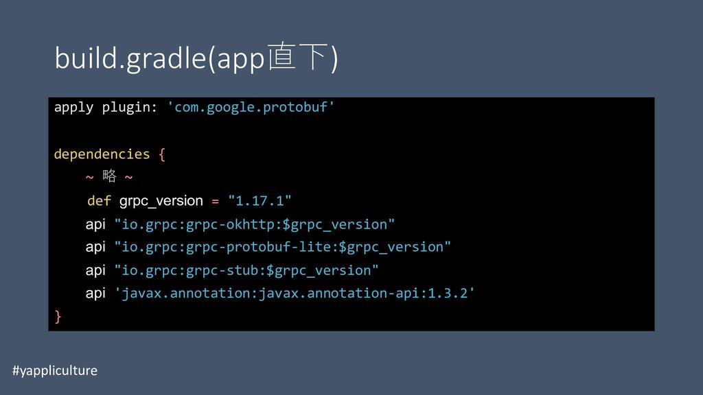 build.gradle(app) apply plugin: 'com.google.p...