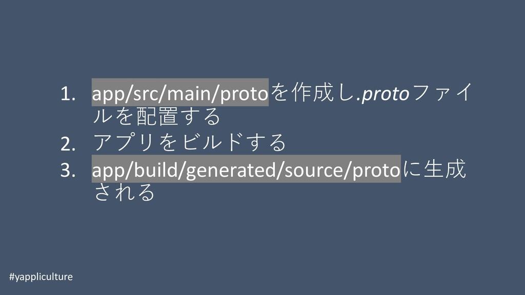 1. app/src/main/proto.proto   2. ...