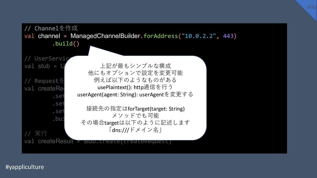 // Channel)0 val channel = ManagedChannelBuild...