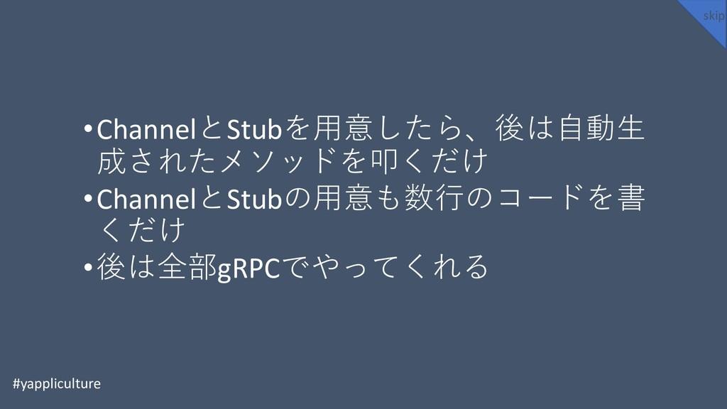 •ChannelStub&$! # •Channel...