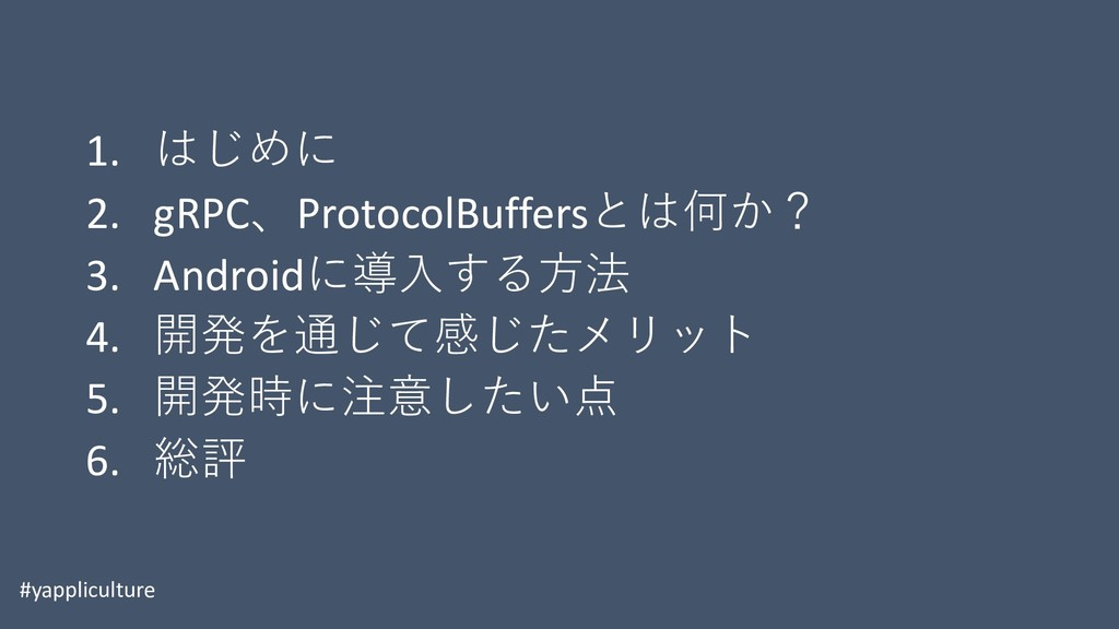1.  2. gRPCProtocolBuffers  3. Android...