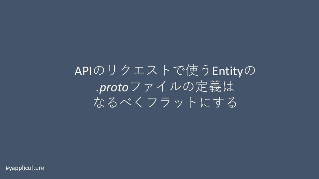 APIEntity .proto     ...