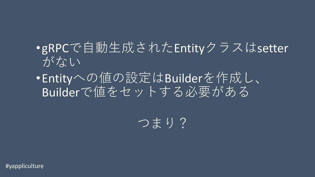 "•gRPC"" Entitysetter  •Entity !..."