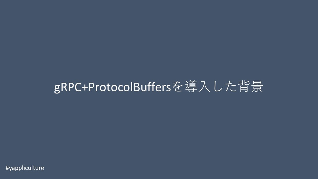 gRPC+ProtocolBuffers #yappliculture