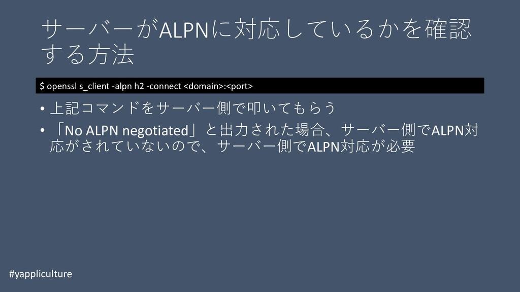 ALPN     • ! ...