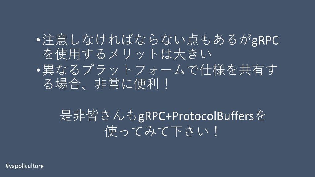 "•/# 0gRPC *5 "". •$!..."