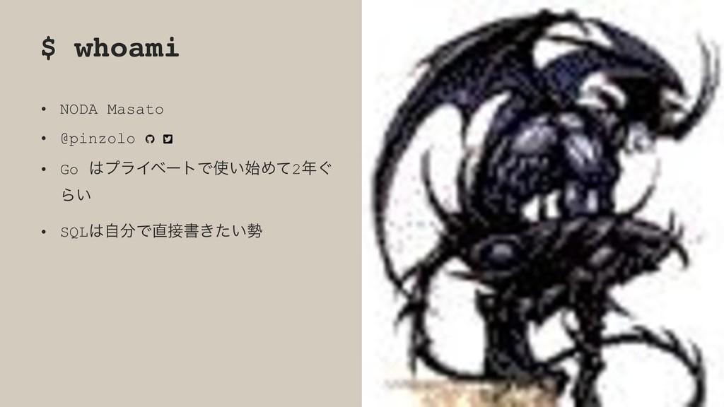 $ whoami • NODA Masato • @pinzolo • Go ϓϥΠϕʔτͰ...