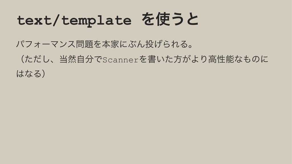text/template Λ͏ͱ ύϑΥʔϚϯεΛຊՈʹͿΜ͛ΒΕΔɻ ʢͨͩ͠ɺ...